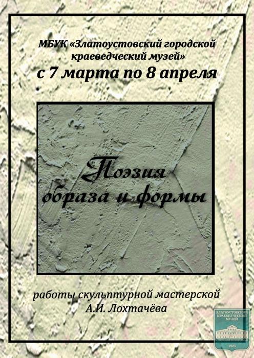 Поэзия образа и формы