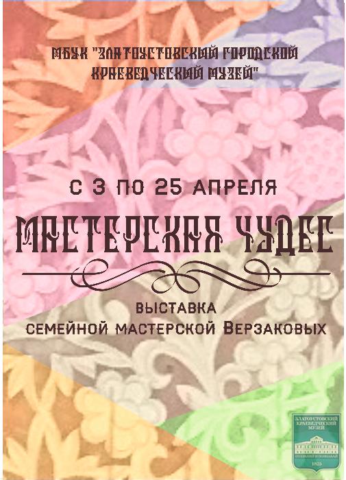 Выставка семейной мастерской Верзаковых