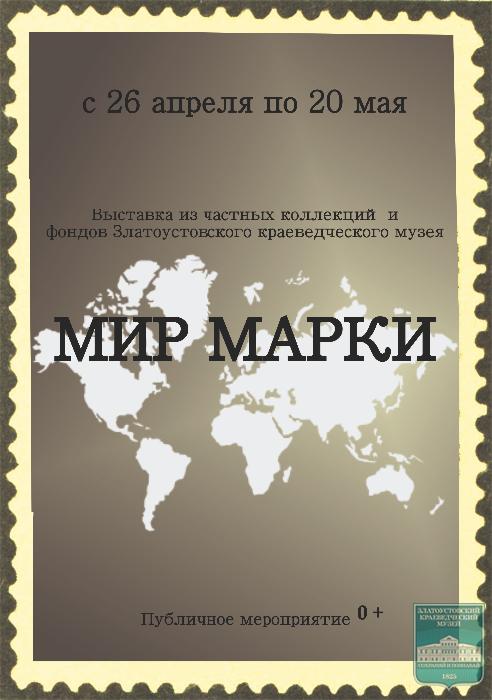 Выставка «Мир марки»
