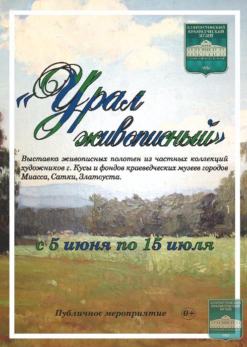 Выставка «Урал живописный»