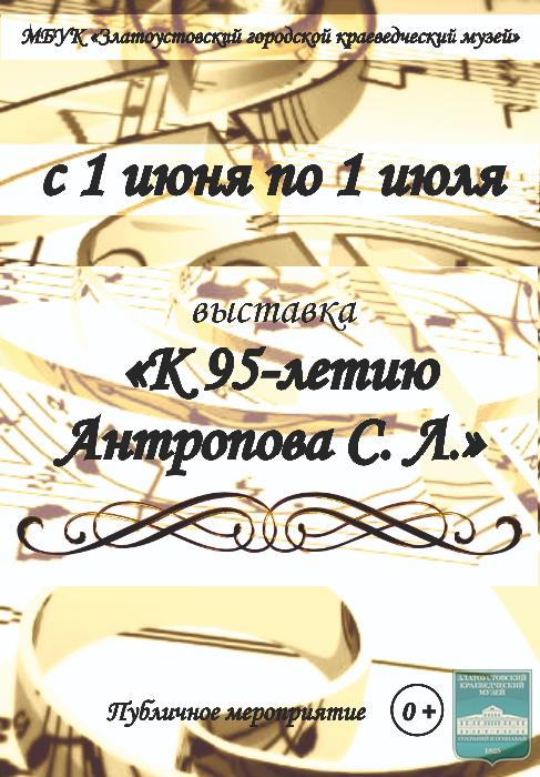Выставка «К 65-летию Антропова С. А.»