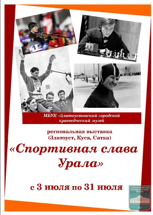 Выставка «Спортивная слава Урала»