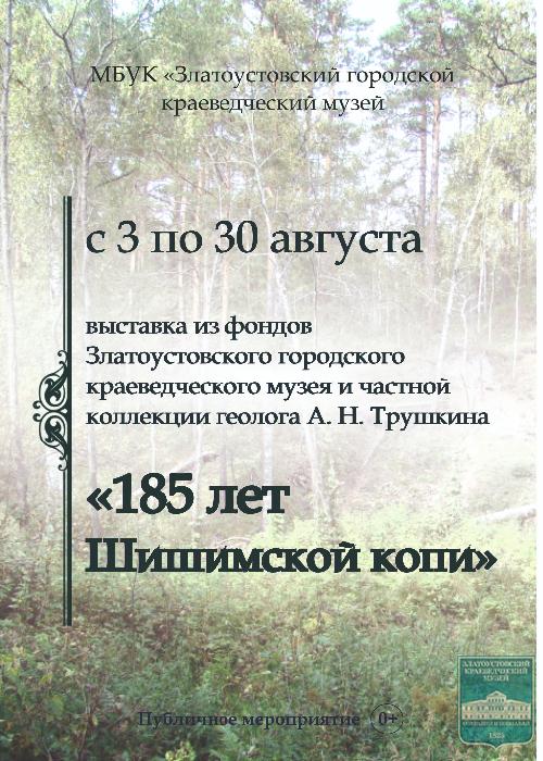 Выставка «185 лет Шишимской копи»