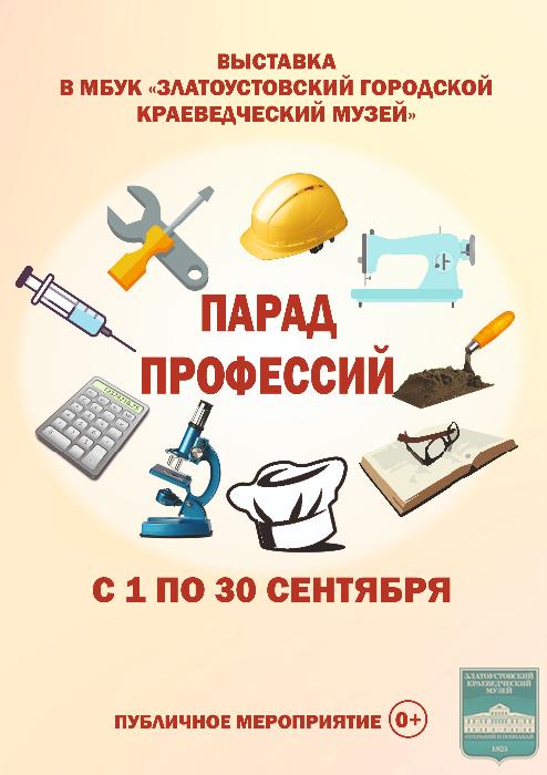 Выставка «Парад профессий»