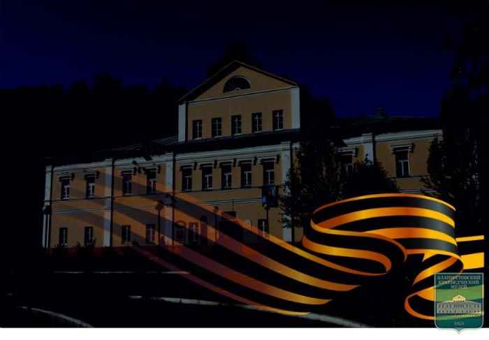 16 мая - «Ночь в музее». С 18.00 до 23.00