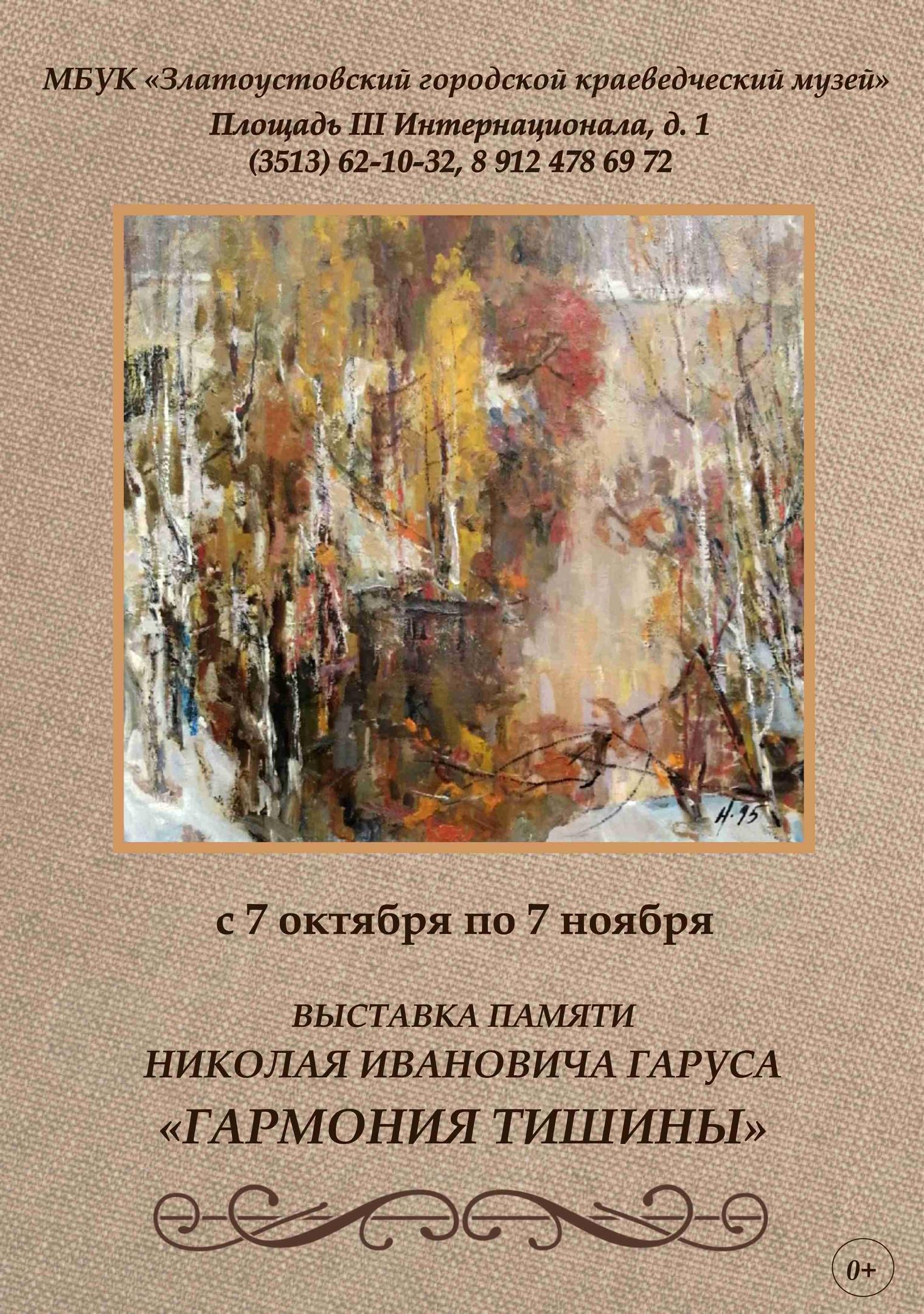 """Выставка памяти Н. И. Гаруса """"Гармония тишины""""."""