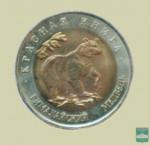 Монета 50 рублей