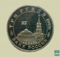 Монета памятная 3 рубля