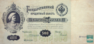 Государственный кредитный билет