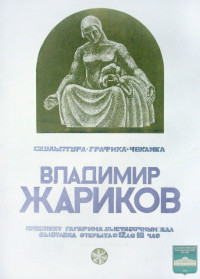 Афиша персональной выставки