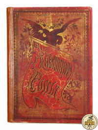 «Живописная Россия» т.8, ч.2 Приуральский край
