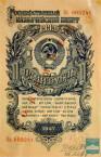 Государственный казначейский билет СССР