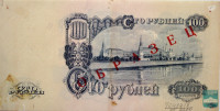 Билет Государственного Банка СССР
