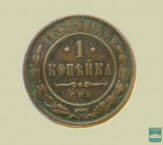 Монета 1 копейка
