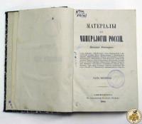 «Материалы для минералогии России», ч.4