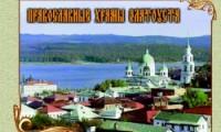 «Православные храмы Златоуста»