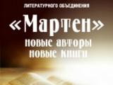 Выставка «Городскому литературному объединению  «Мартен» - 90 лет»