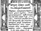 «Острожская библия 1581г.»