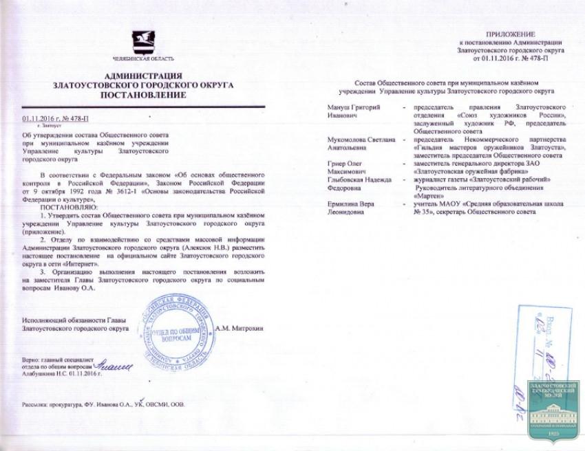 Постановление №478-П от 01.11.2016 г. об утверждении состава Общественного совета при МКУ Управление культуры ЗГО