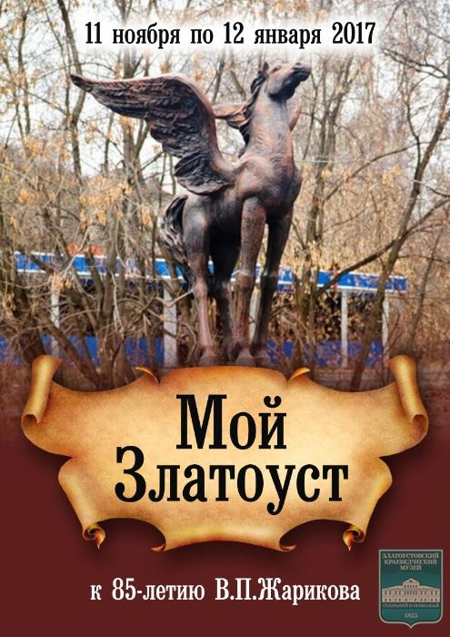 Выставка «Мой Златоуст» к 85-летию В.П. Жарикова