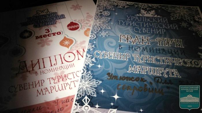 Фестиваль–конкурс «Уральский туристический сувенир»