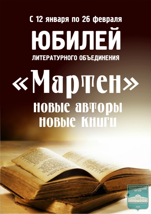 Выставка к юбилею литературного объединения «Мартен»