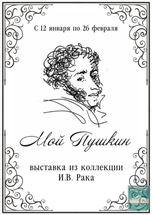 «Мой Пушкин»