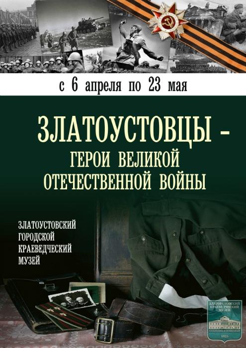 Златоустовцы - Герои Великой Отечественной войны