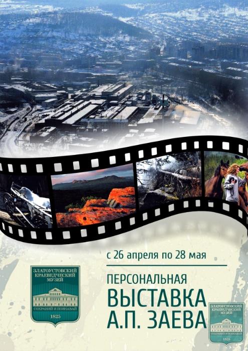 Выставка А.П.Заева