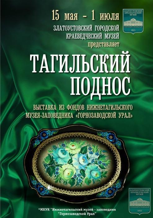 Выставка «Тагильский поднос»