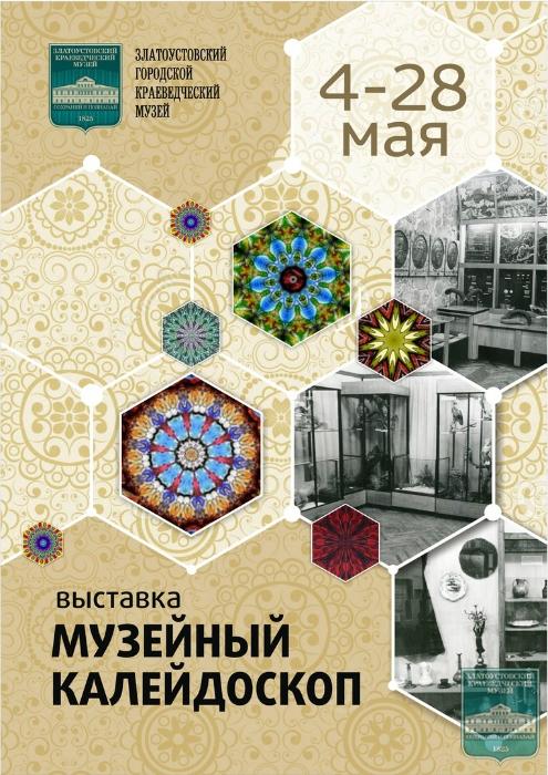 Выставка «Музейный калейдоскоп»