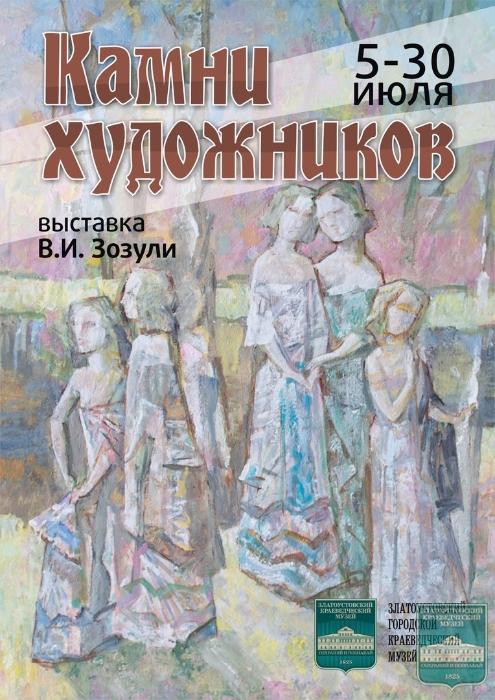 Выставка «Камни художников»