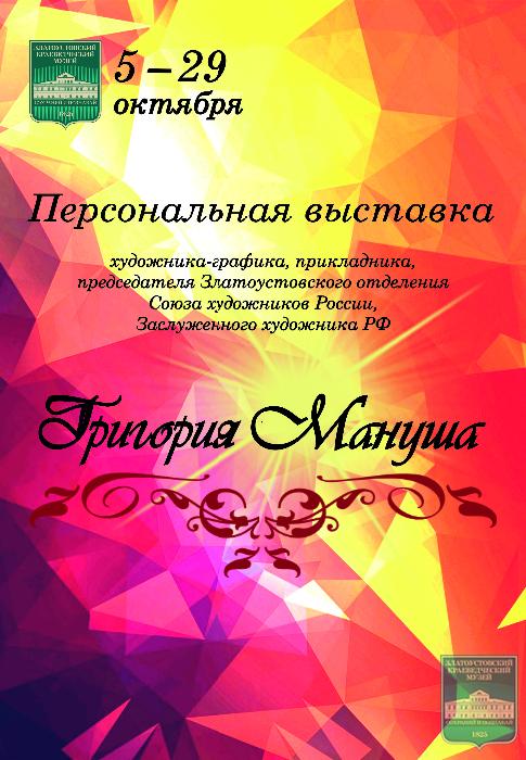 Персональная выставка Григория Мануша