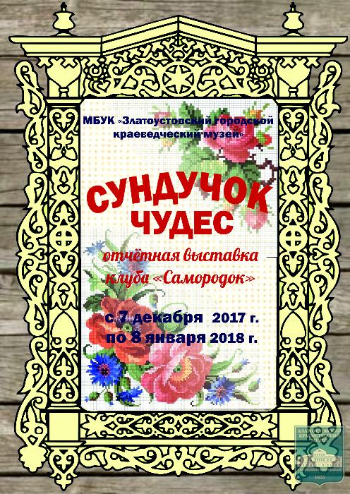 Отчётная выставка клуба «Самородок» «Сундучок чудес»