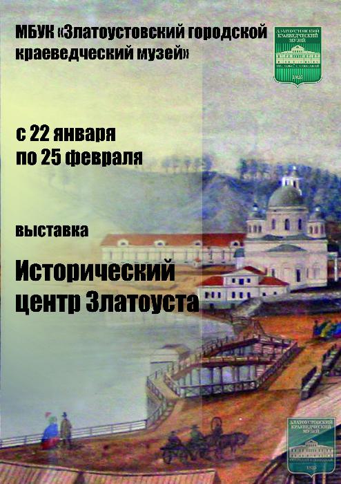 Выставка «Исторический центр Златоуста»