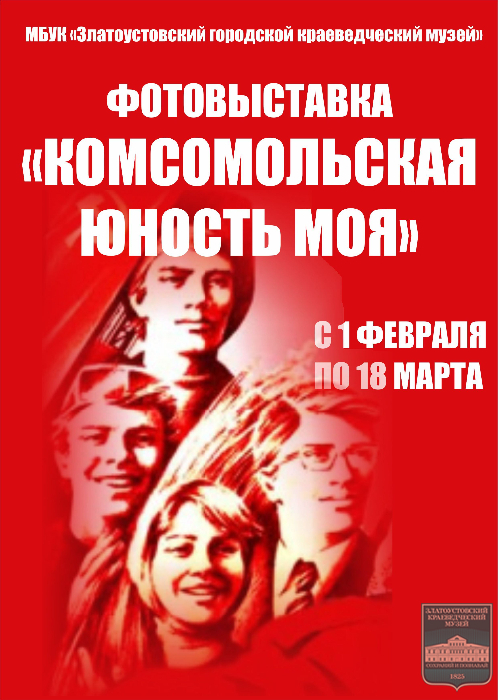 Фотовыставка «Комсомольская юность моя!»