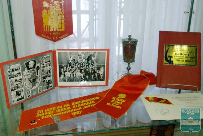 Открытие выставки «Комсомольская юность моя!»