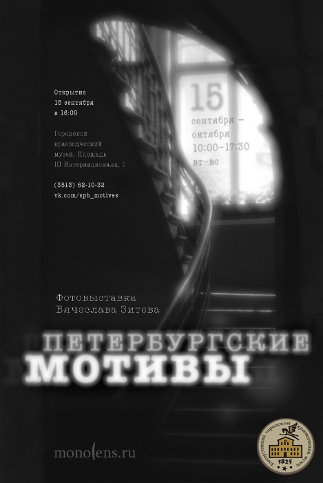 Петербургские мотивы
